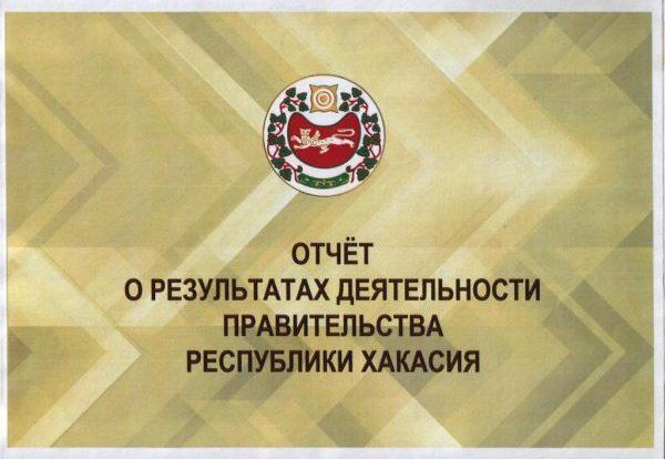 Отчет о результатах деятельности региональных органов