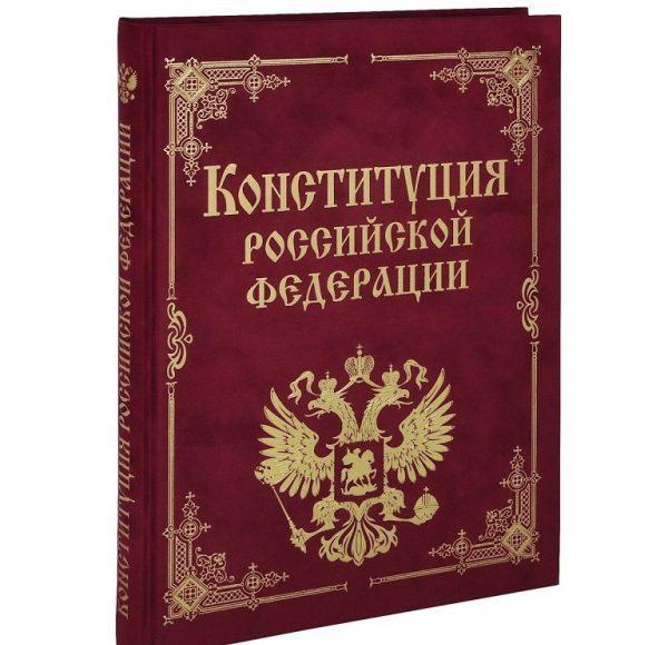 Конституция - основополагающий закон РФ