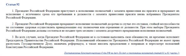 Ст. 92 Конституция РФ