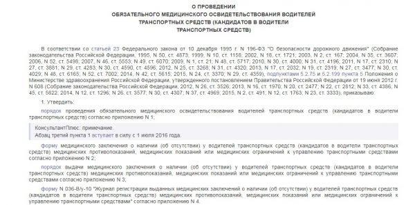 Выписка из Приказа Минздравсоцразцития №344Н