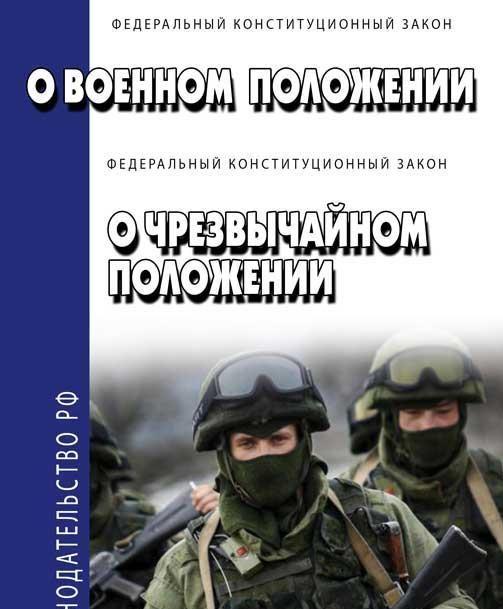 """ФКЗ от 30 января 2002 г. N 1-ФКЗ """"О военном положении"""""""