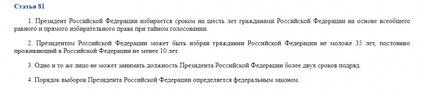 Статья 81 Конституции РФ