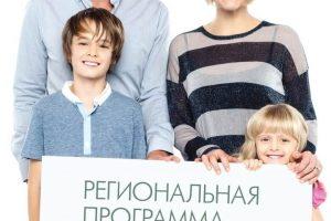 Губернаторские проекты «Молодая семья»