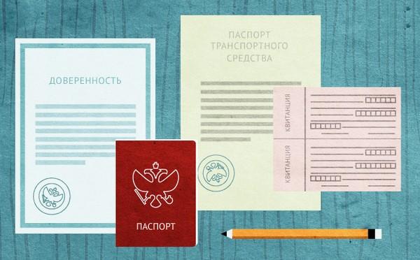 Какие документы нужны для техосмотра?