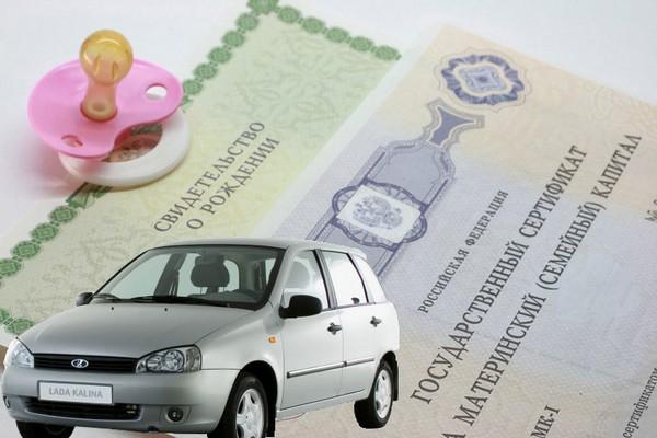 Возможно, в будущем будет позволено приобретать автомобиль, используя средства материнского капитала
