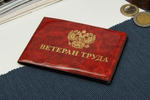 Если гражданин имеет звание «Ветеран труда», ему предоставляется больше преференций