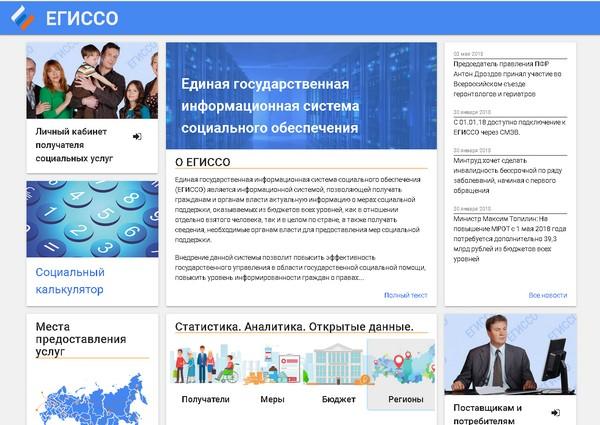 На интернет-портале ЕГИССО можно найти информацию касательно социальной помощи населению