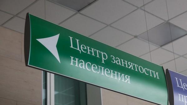 Центр занятости населения помогает гражданам найти работу, обеспечить их пособием по безработице