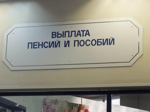 В Московской области из-за майских праздников даты выплат также несколько сдвинутся