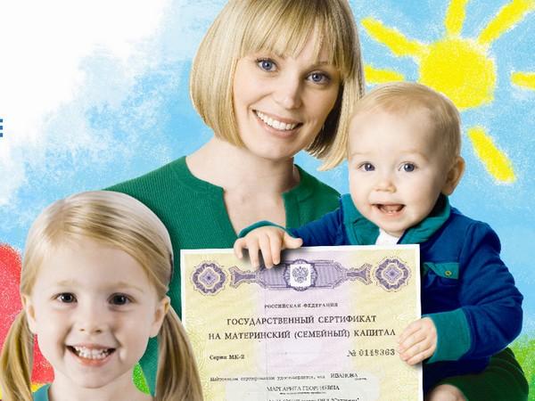 Материнский капитал – федеральная программа