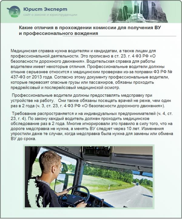 Какие отличия в прохождении комиссии для получения ВУ и профессионального вождения