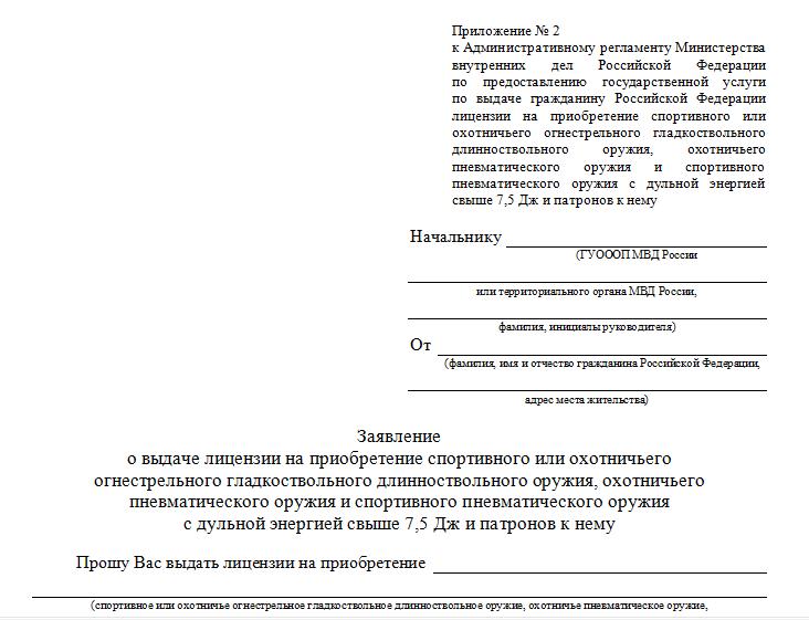Бланк заявления на получение разрешения на владение пневматикой