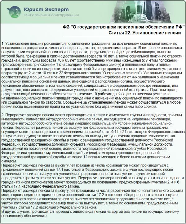 """ФЗ """"О государственном пенсионном обеспечении Российской Федерации"""". Статья 22"""
