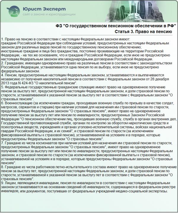 """ФЗ """"О государственном пенсионном обеспечении в РФ"""". Статья 3"""