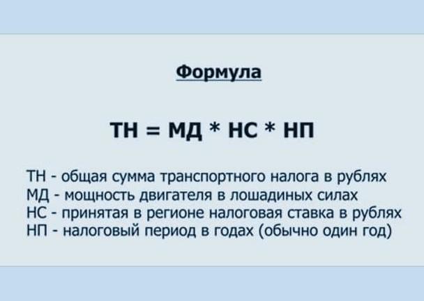 Формула расчёта ТН
