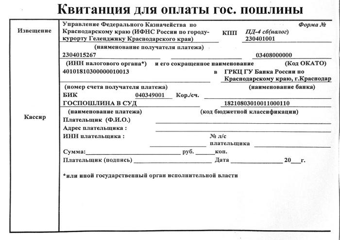 Квитанция оплаты госпошлины форма Пд-4, бланк, скачать