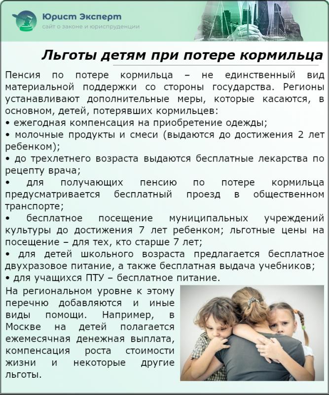 Льготы детям при потере кормильца
