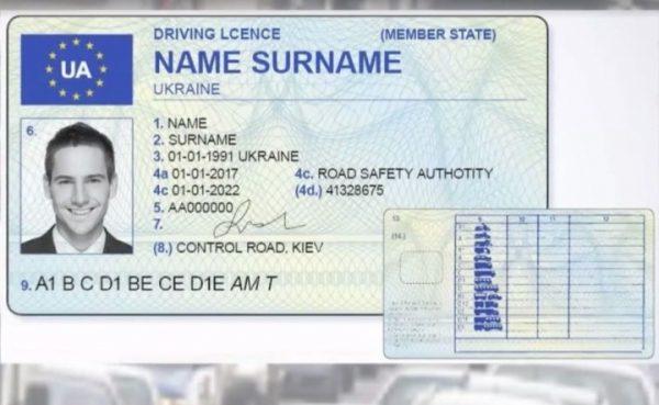 Образец водительского удостоверения образца Евросоюза