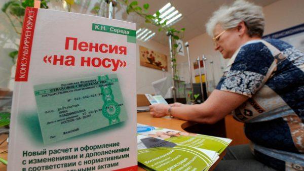 Оформление пенсии в ПФР