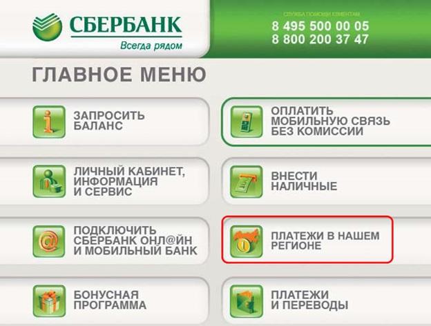 Оплата налогов через банкомат Сбербанка