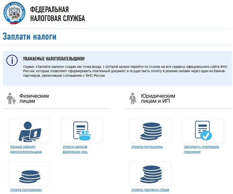 Оплата налогов через сайт ФНС