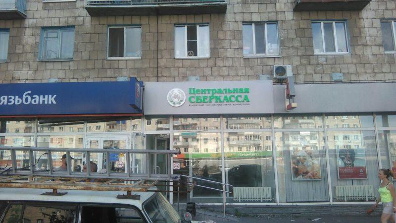 Оплата штрафа через Сберкассу