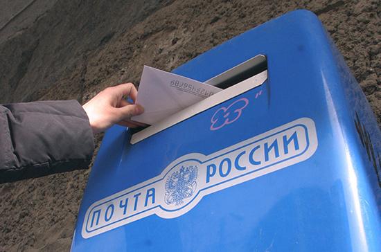 Отправка документов почтой
