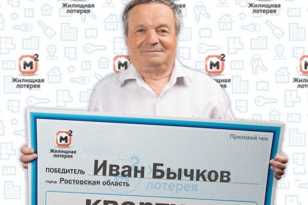 Пенсионер выиграл в лотерею