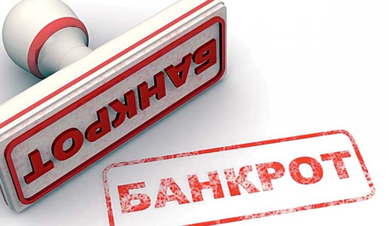 После закрытия фирмы вследствие банкроства руководителю запрещается предпринимательская деятельность на определенное время