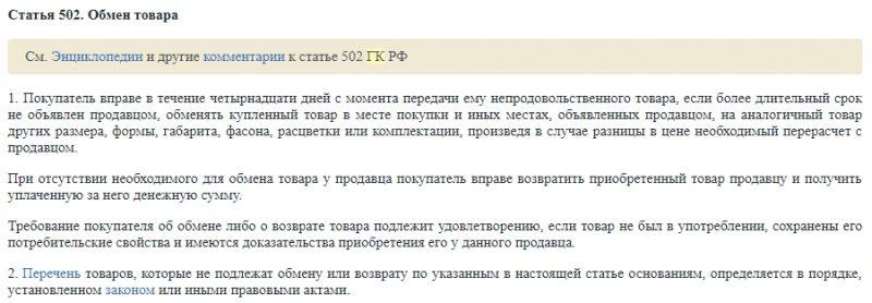 Статья 502 ГК РФ