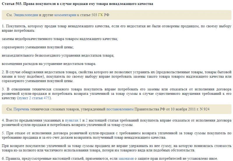 Статья 503 ГК РФ
