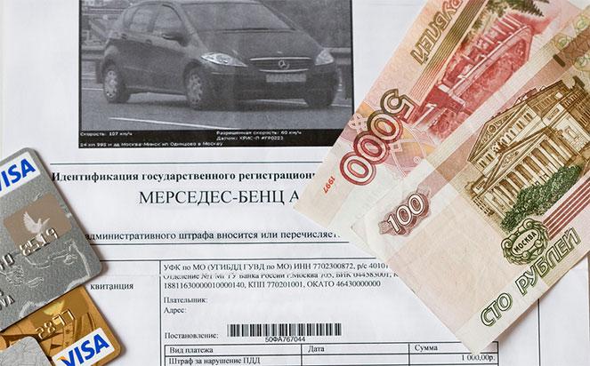 У водителя имеется два месяца на то, чтобы оплатить появившийся у него штраф