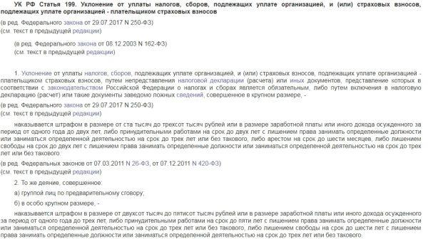 УК РФ Статья 199. Уклонение от уплаты налогов