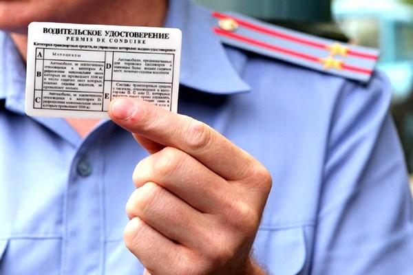 Водительское удостоверение сохраняет свою силу в течение десяти лет