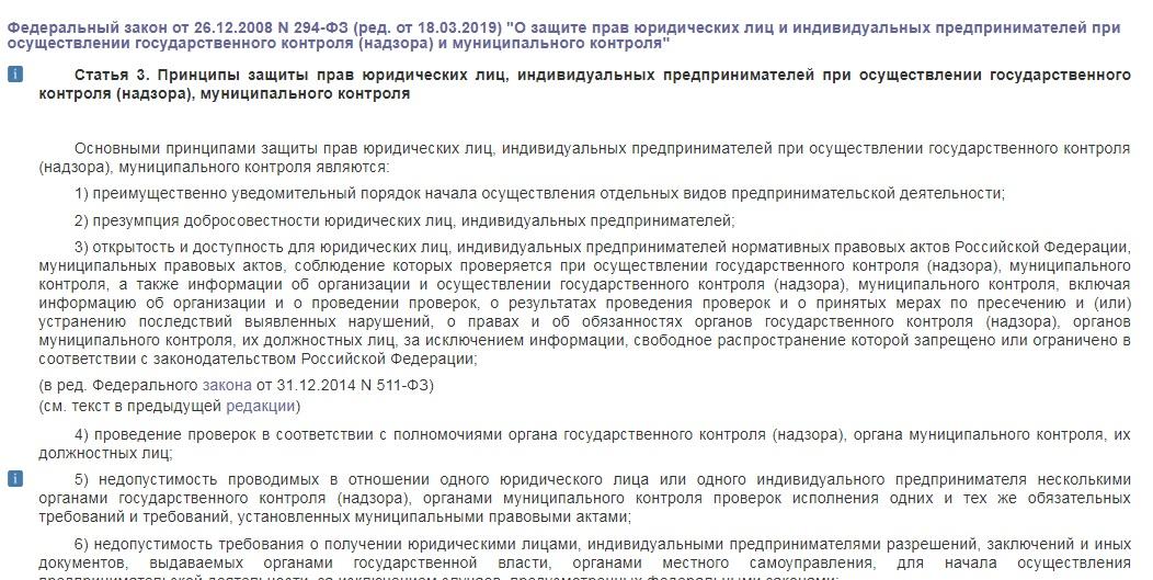 Выписка из ФЗ-294 от 26.12.2008