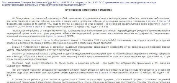 Выписка из Пленума ВС РФ от 16.05.2017