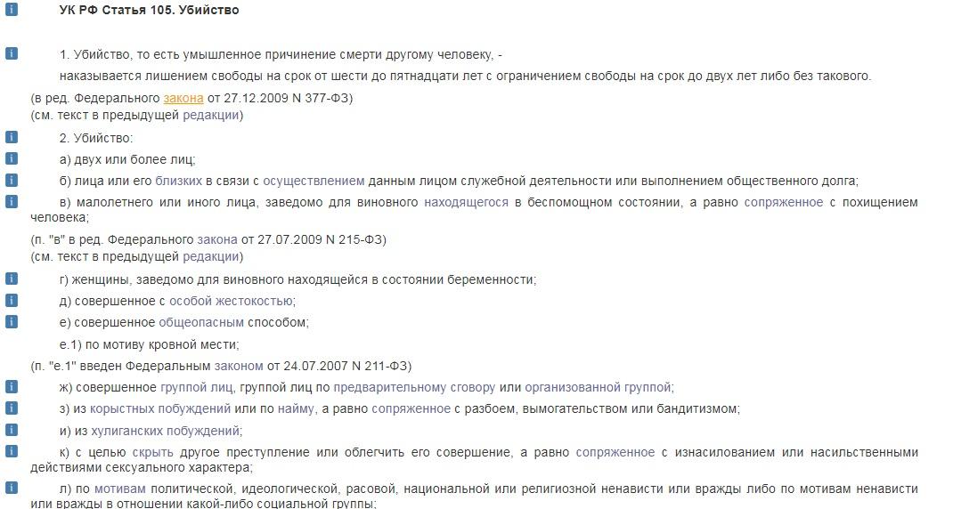 Выписка из статьи 105 УК РФ
