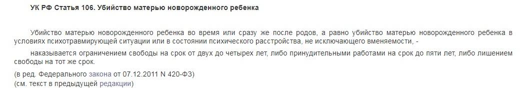 Выписка из статьи 106 УК РФ