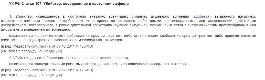 Выписка из статьи 107 УК РФ