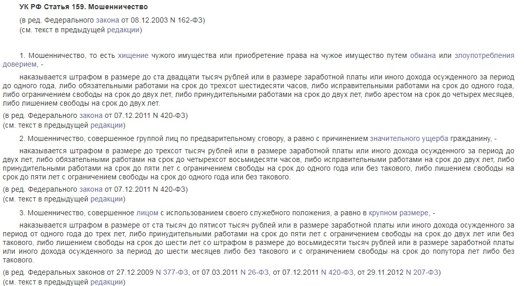 Выписка из статьи 159 УК РФ