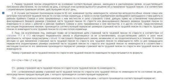 Выписка из статьи 17 ФЗ-173