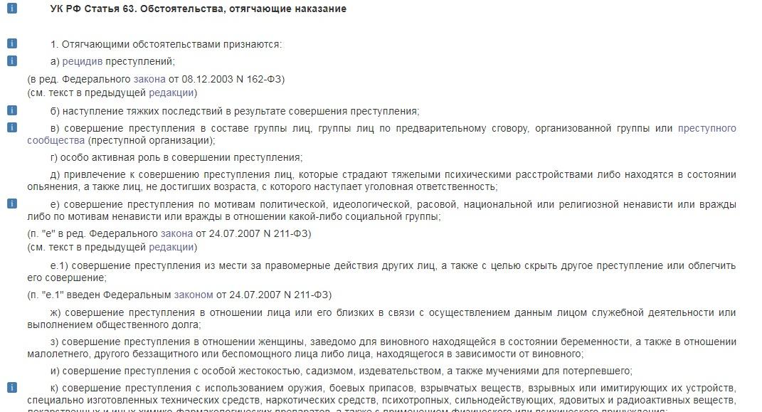 Выписка из статьи 63 УК РФ