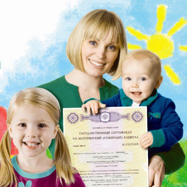 Женщина с сертификатом на маткапитал
