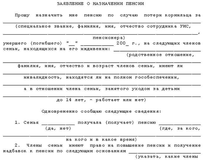 Заявление о назначении пенсии по потере кормильца