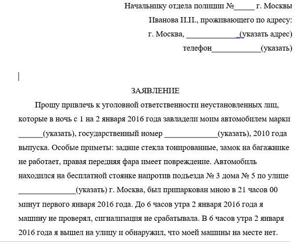 Заявление о розыске ТС