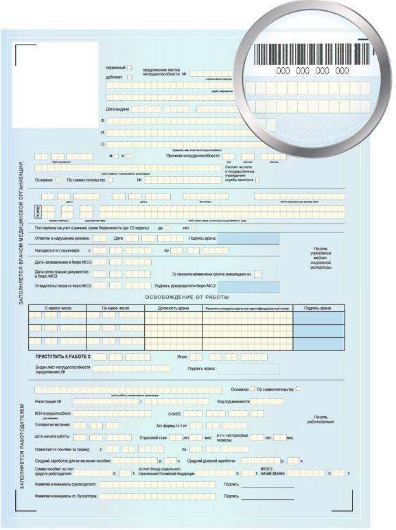 Номер бюллетеня можно проверить по базе ФСС
