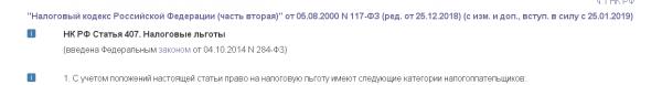 Ст. 407 НК