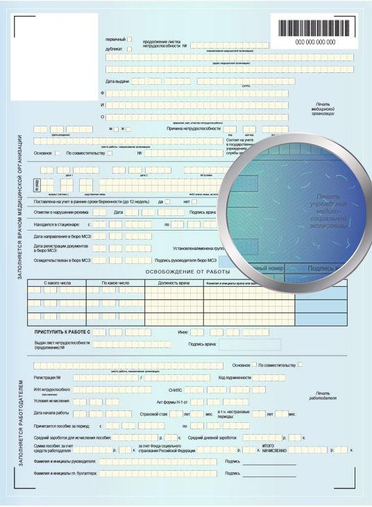 На свету можно разглядеть разноцветные ворсинки на бумаге, что свидетельствует о том, что документ настоящий
