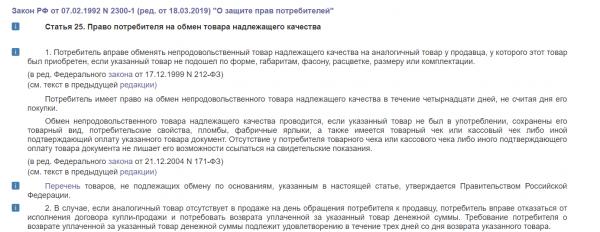 Ст.25 ФЗ №2300-1