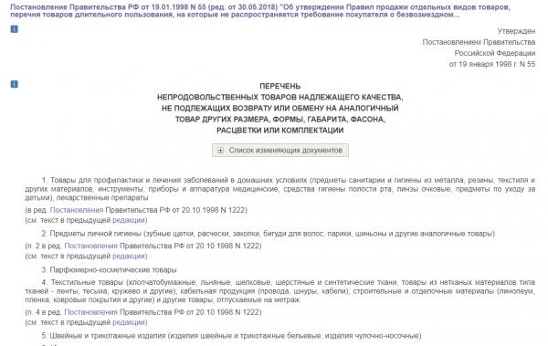 Постановление 19.01.1998 №55